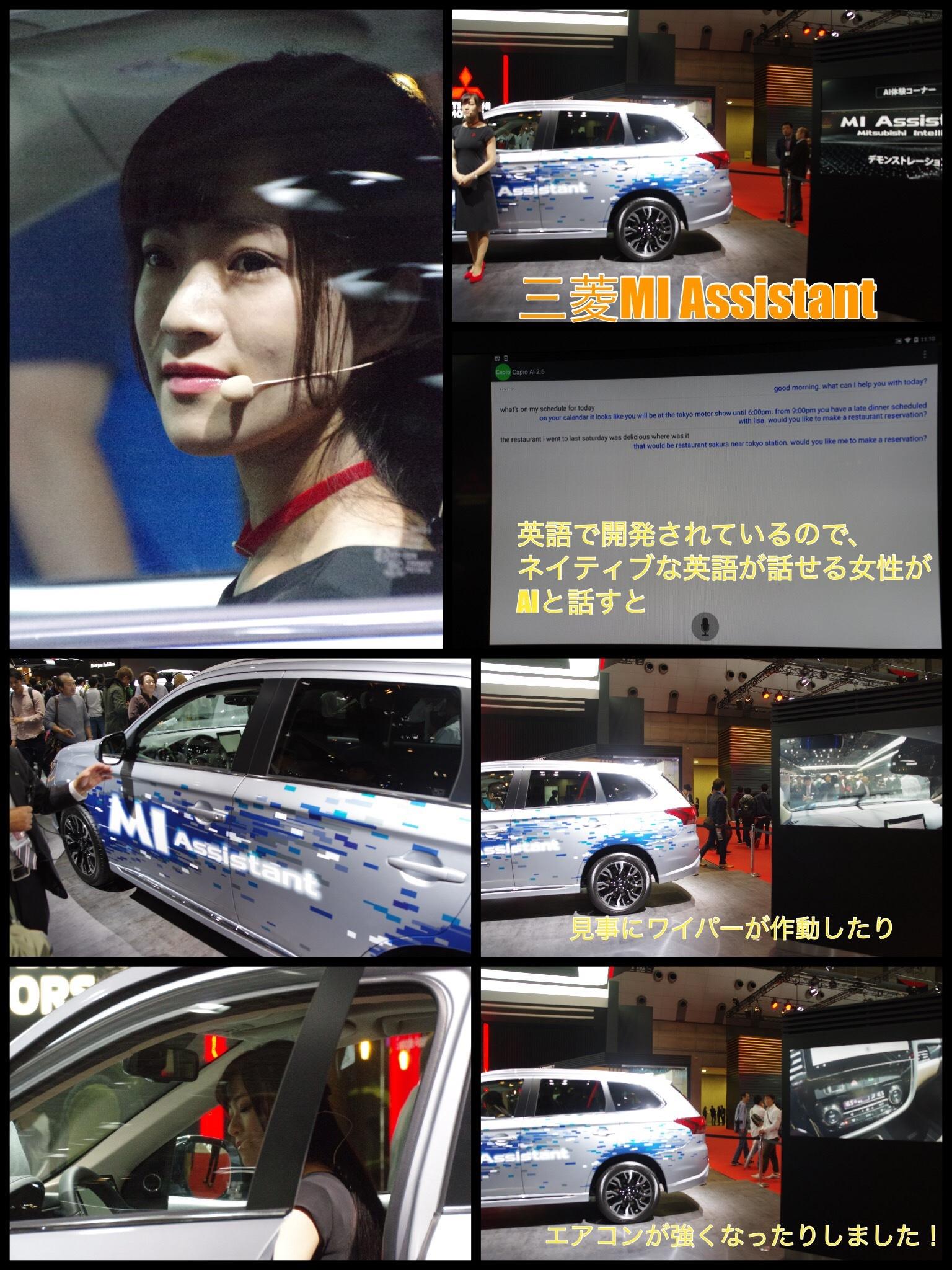東京モーターショー2017 三菱ブース MI Assistant