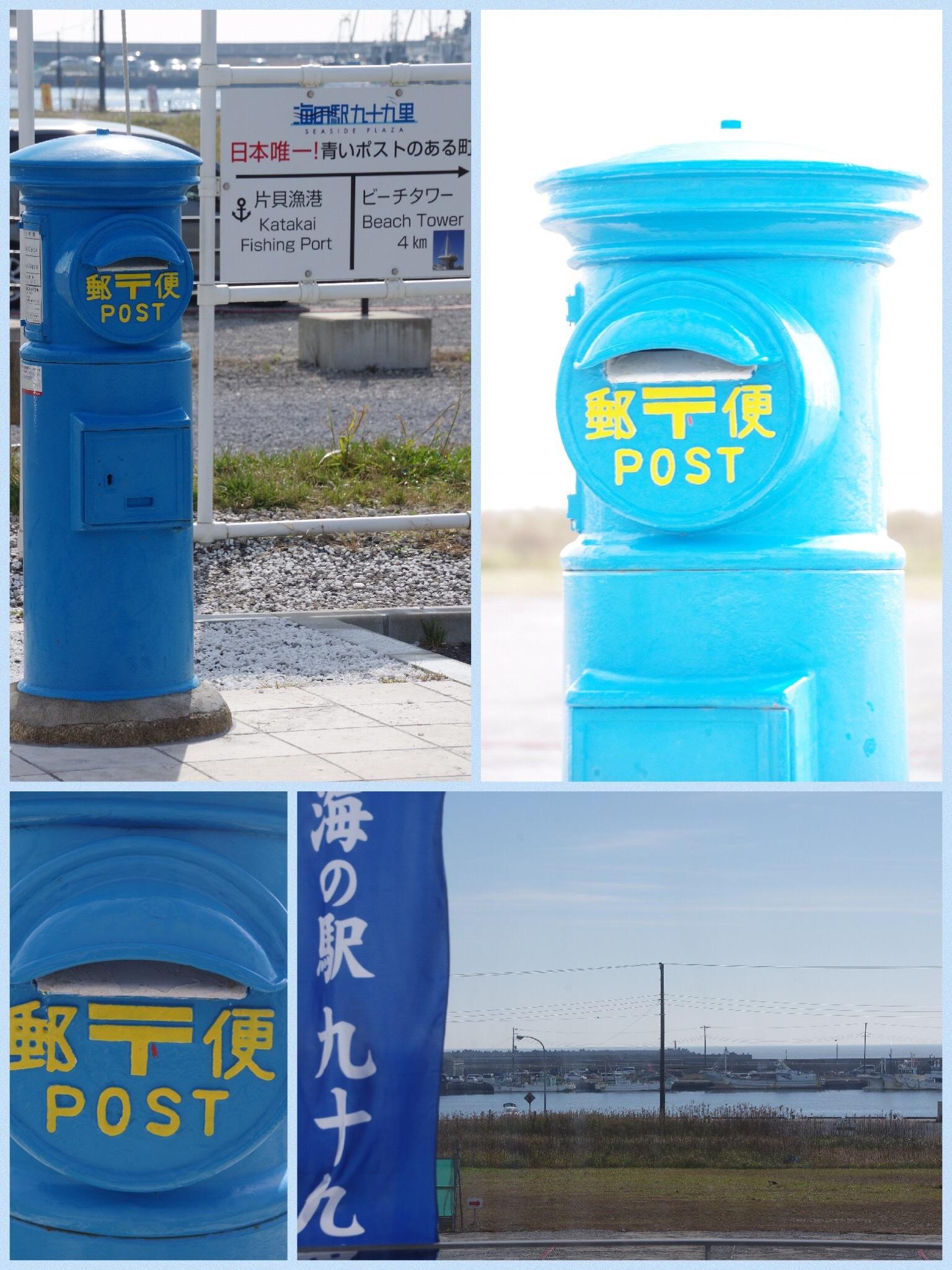 海の駅 九十九里 青いポスト