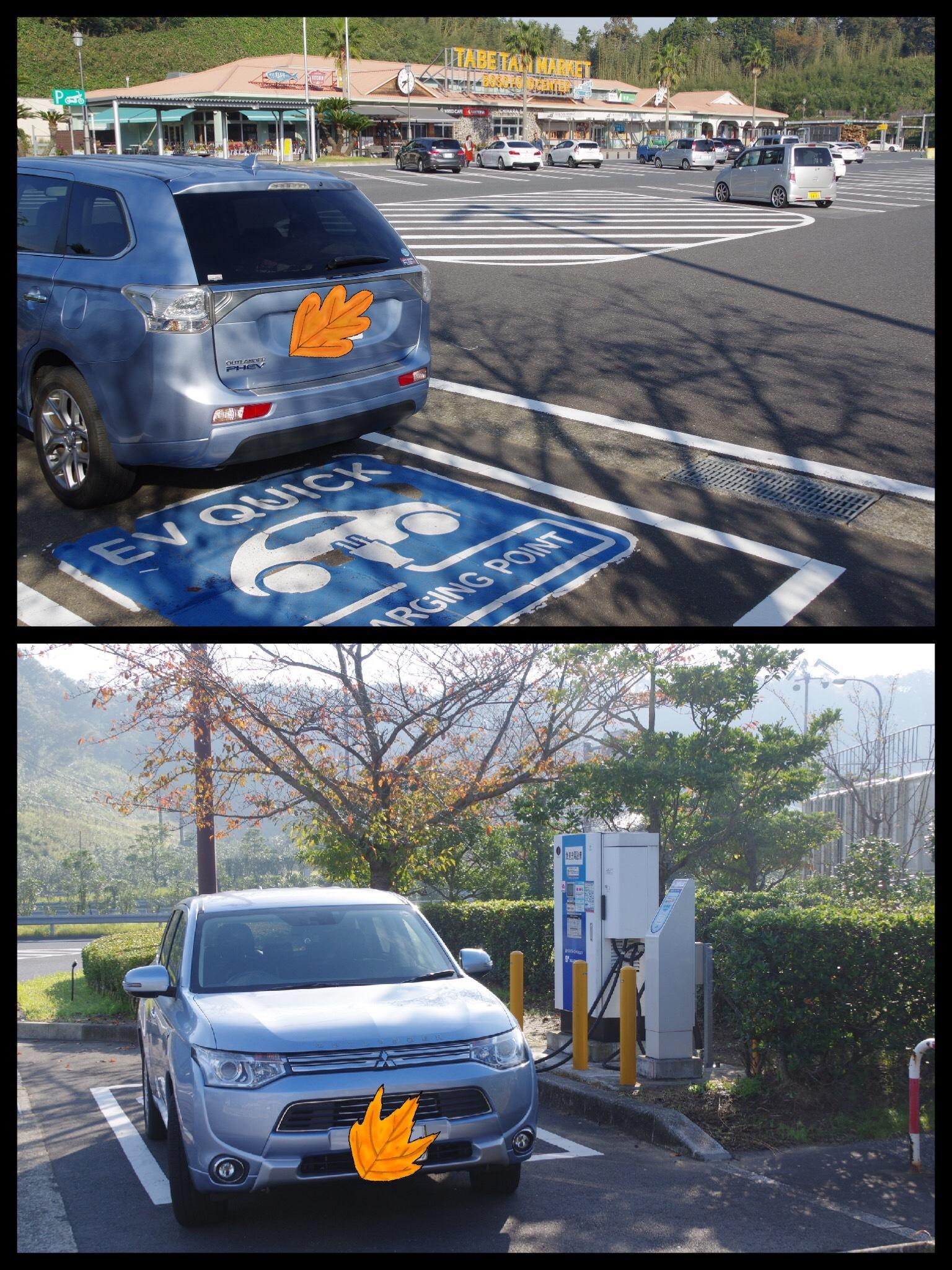 館山自動車道 市原PA上り EV充電スポット