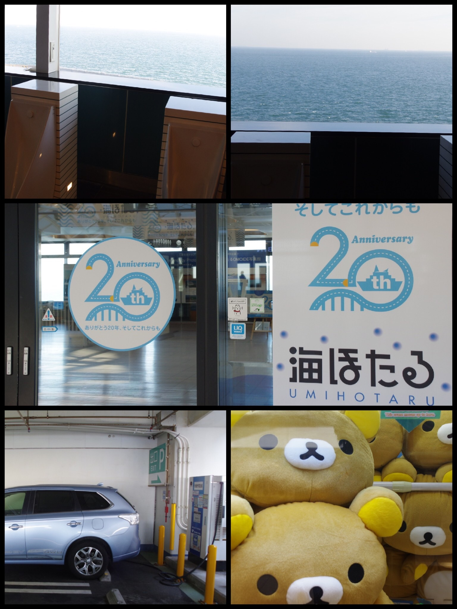 東京湾アクアライン 海ほたるSA EV充電スポット
