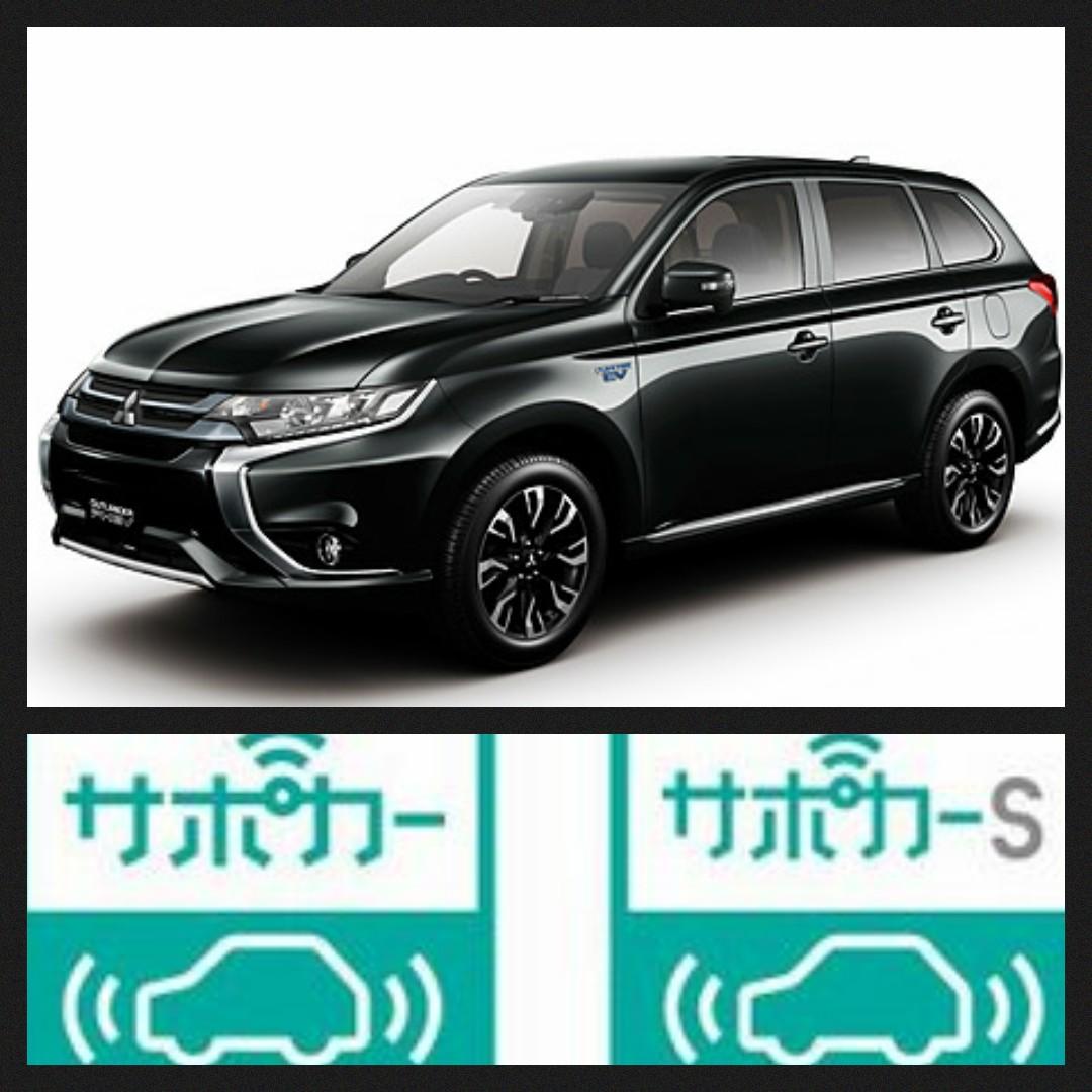 三菱アウトランダーPHEV G limited edition サポカー
