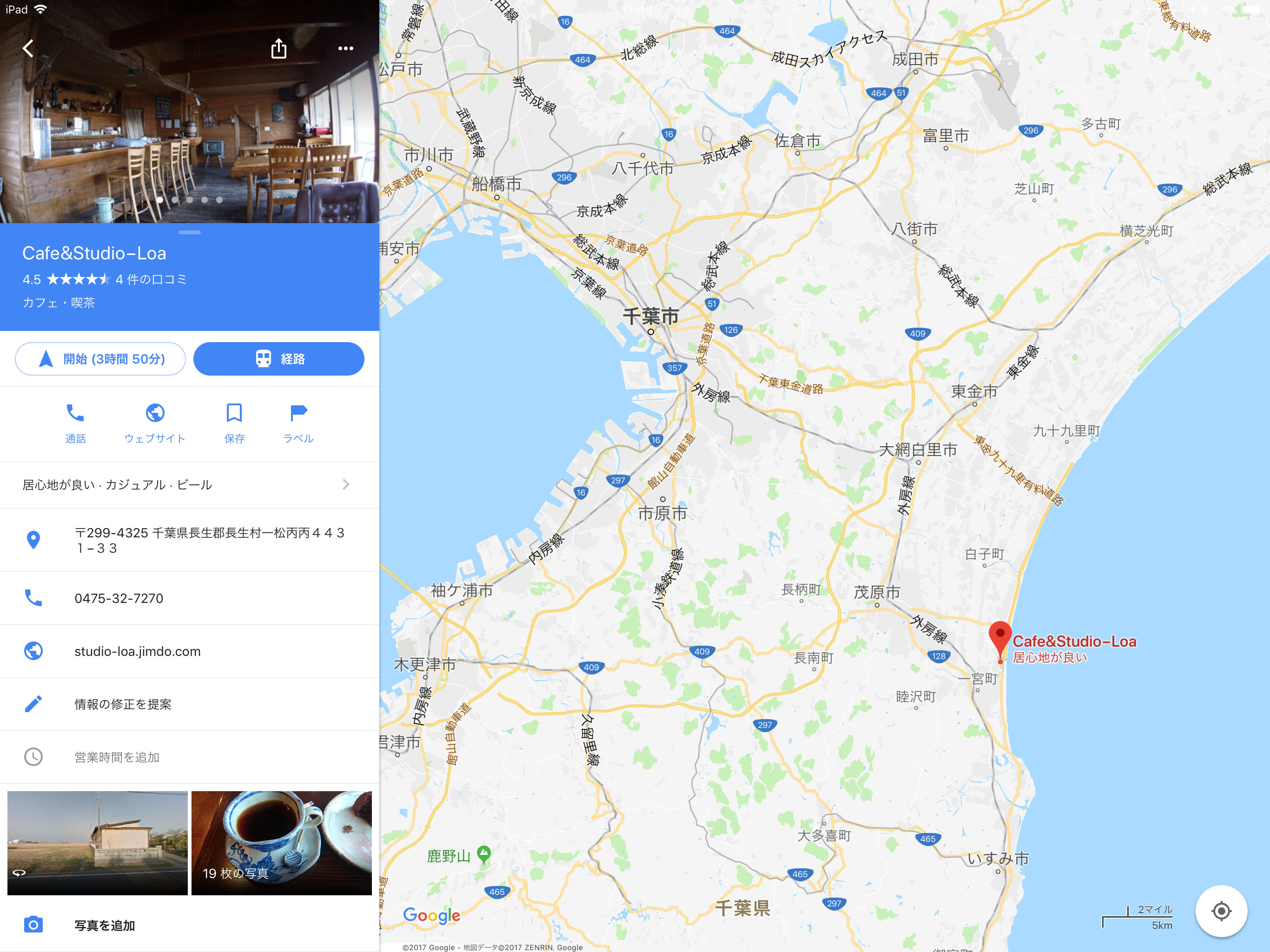 千葉九十九里リバーサイドビレッジロア 地図アクセス