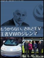 EVもうからない VW日経