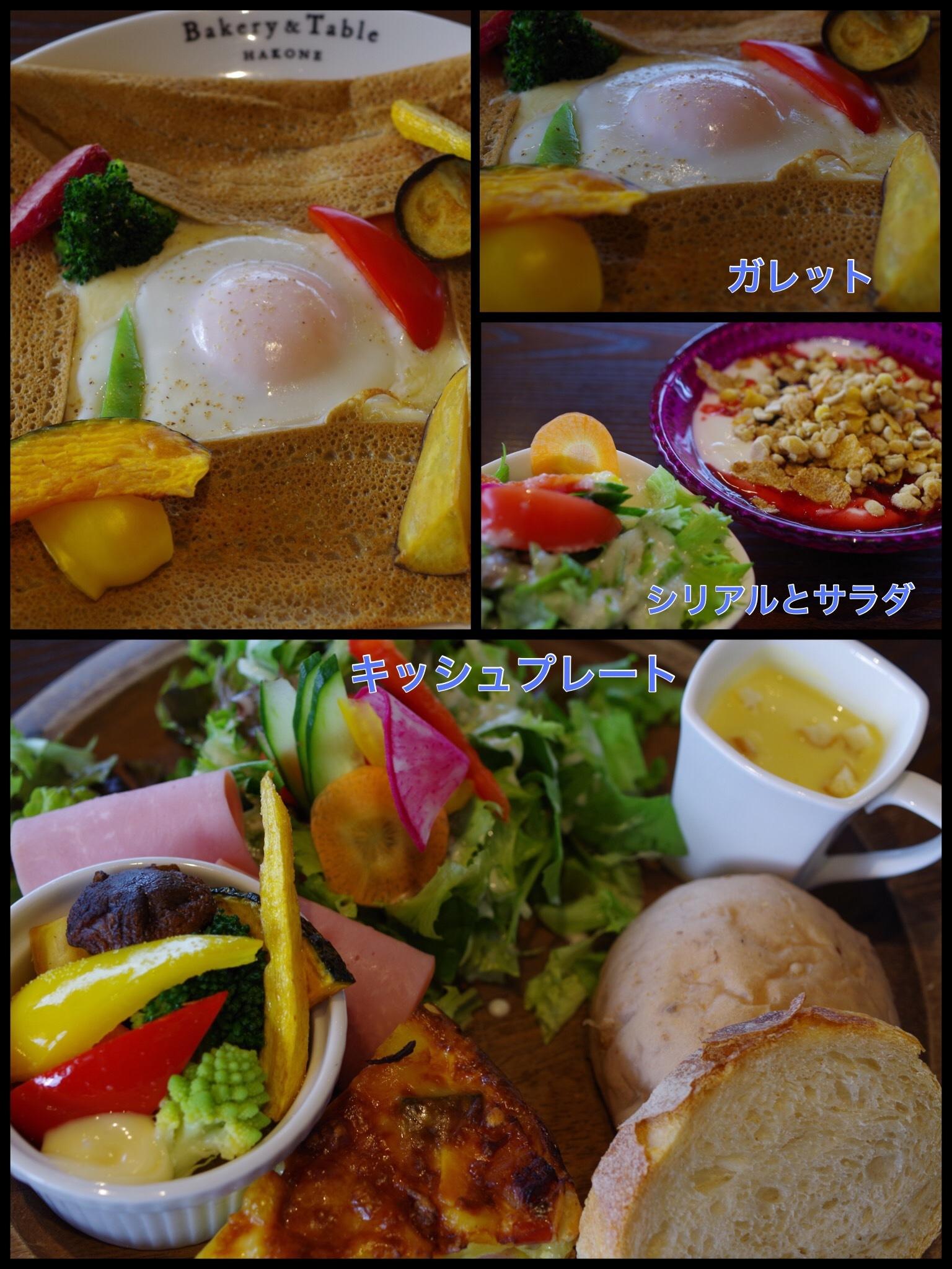 元箱根 朝食 ベーカリーアンドテーブル ベーカリー&テーブル ガレット