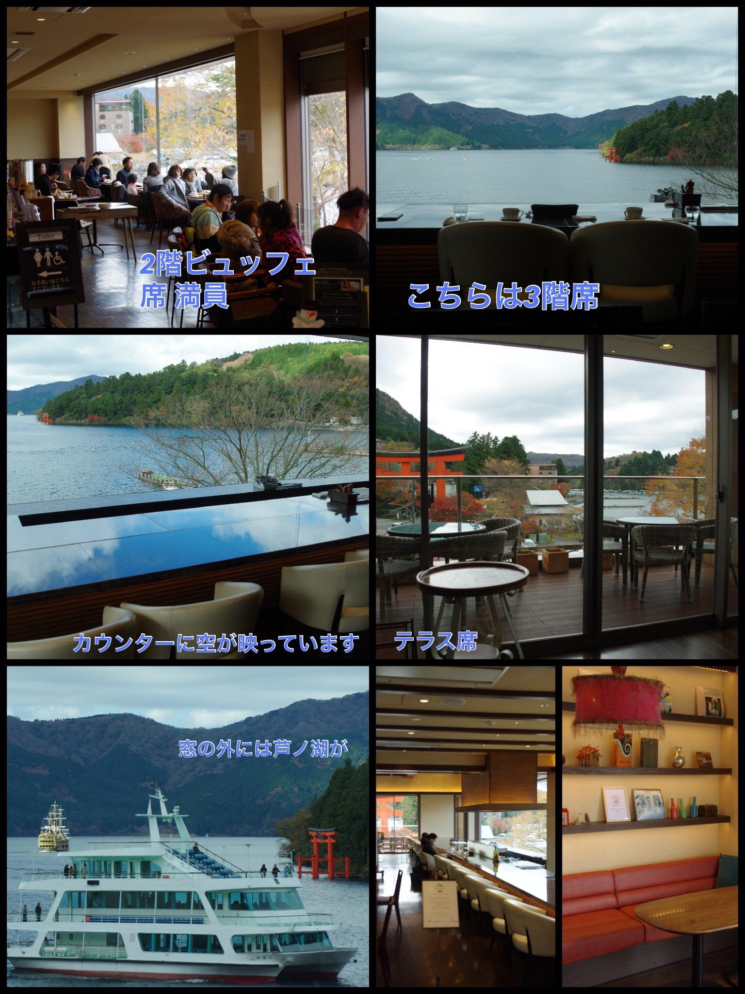 元箱根 朝食 ベーカリーアンドテーブル ベーカリー&テーブル 3F