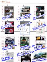 三菱アウトランダーPHEV PHEVブログ 2017年を振り返る