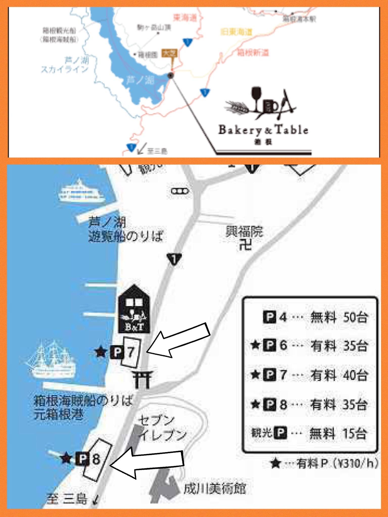 元箱根 ベーカリーアンドテーブル箱根地図 bakery & table