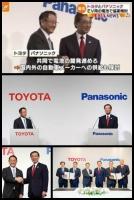 トヨタ×パナソニック EV電池協業