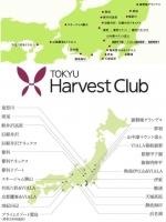 東急ハーヴェストクラブ宿泊施設 全国マップ