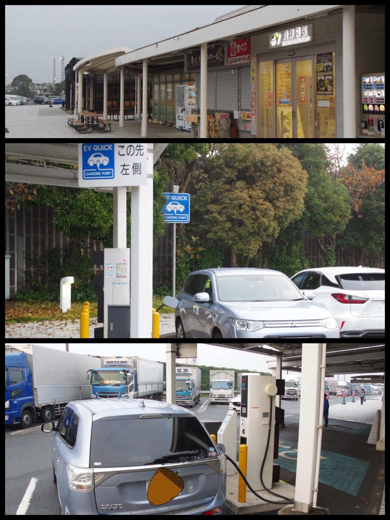 EV充電スポット 東関東自動車道 湾岸幕張PA下り