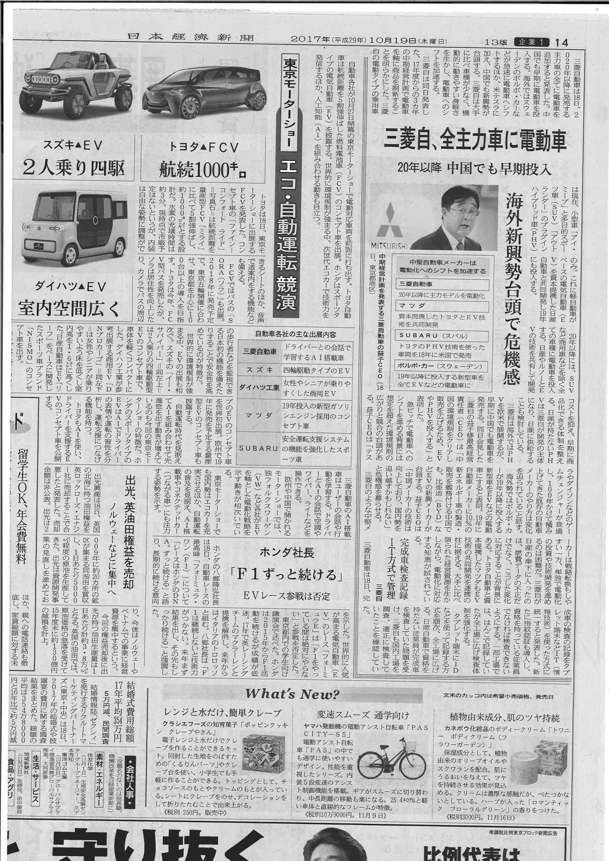 三菱 中期計画 日経2017.10.19