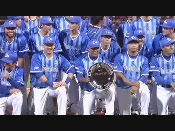 祝ベイスターズ セ優勝カープに勝つ2017