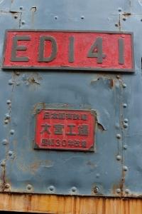 ED14-1側面、元国鉄機らしい