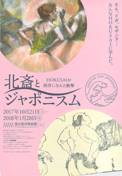 HOKUSAI--JAPONISME-1.jpg