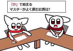 79_モラッチとツァード_(企画1_2回目)