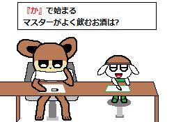 80_熊とカニバルボーイ_(企画1_2回目)