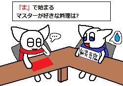 99_モラッチとギコルド_(企画1_4回目)