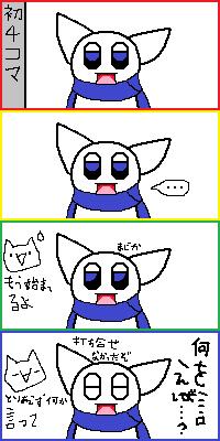 101_4コマ漫画1