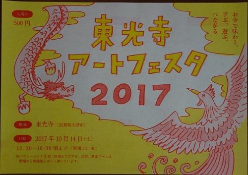 東光寺アートフェスタ2017