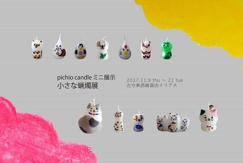 20171109ーイリアスミニ展示「小さな蝋燭展」DM表データ