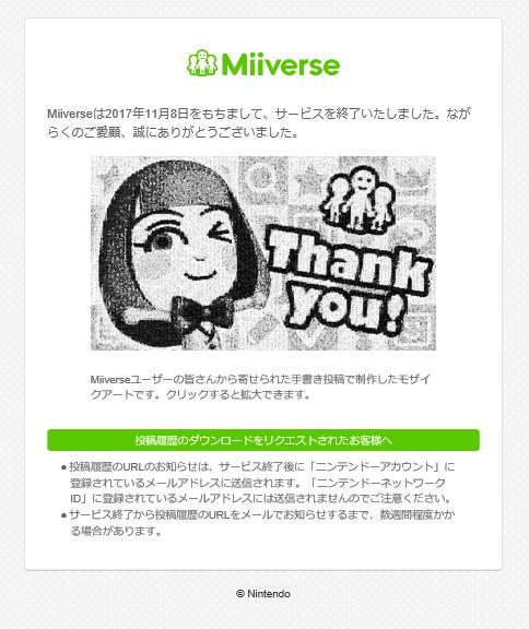 miiverse_sarvisout.png