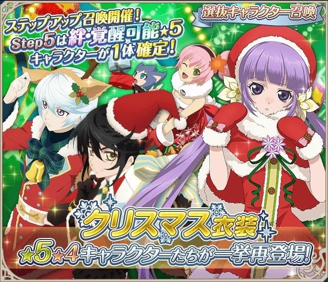 クリスマスソフィ、クリスマスミクリオ、クリスマスベルベット