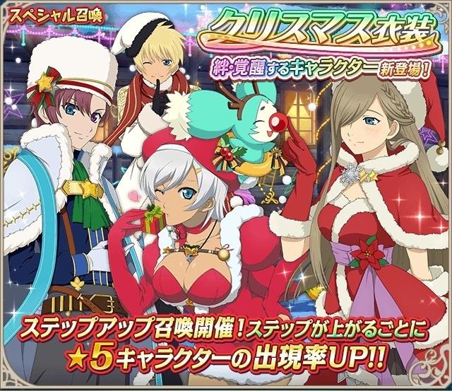 クリスマスティア、クリスマスロディ、クリスマスアスベル