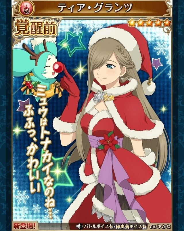 クリスマスティア