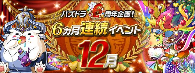 6周年企画!6ヵ月連続イベント12月!