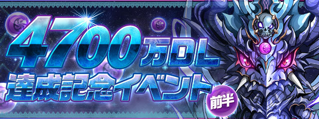 4700万DL達成記念イベント(前半)