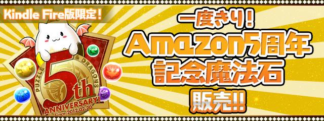 一度きり!Amazon5周年記念魔法石