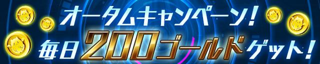 【パズドラ】パズドラレーダーでオータムキャンペーンを実施。毎日200ゴールドもらえる!11/17の4時~