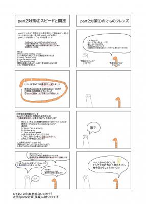 TOEIC対策漫画6話、7話