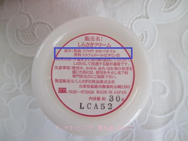 しらさぎクリーム 天然成分だけ使用