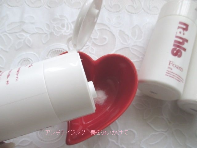ナールスフォーム 酵素洗顔