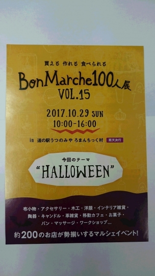 ボン100人展(表)