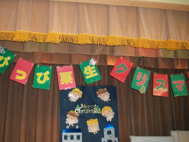 2017年12月クリスマス会 (1)