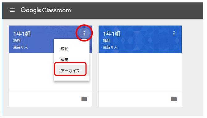 グーグル クラスルーム 参加 できない Google Classroom