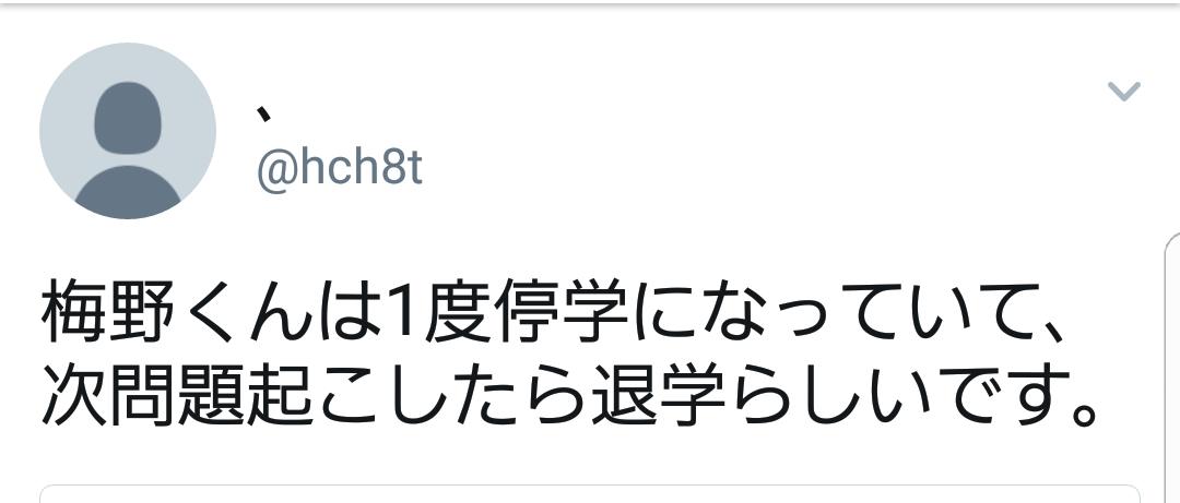 ③博多高校クソガキ梅野逮捕父暴力団いけばな教室彼女はハングルを使いこなす女!