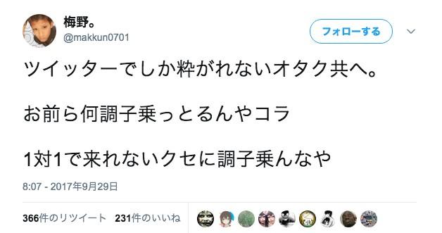 ⑥博多高校クソガキ梅野逮捕父暴力団いけばな教室彼女はハングルを使いこなす女!