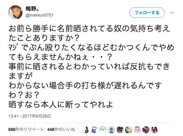 ⑤博多高校クソガキ梅野逮捕父暴力団いけばな教室彼女はハングルを使いこなす女!