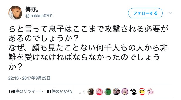 ⑧博多高校クソガキ梅野逮捕父暴力団いけばな教室彼女はハングルを使いこなす女!