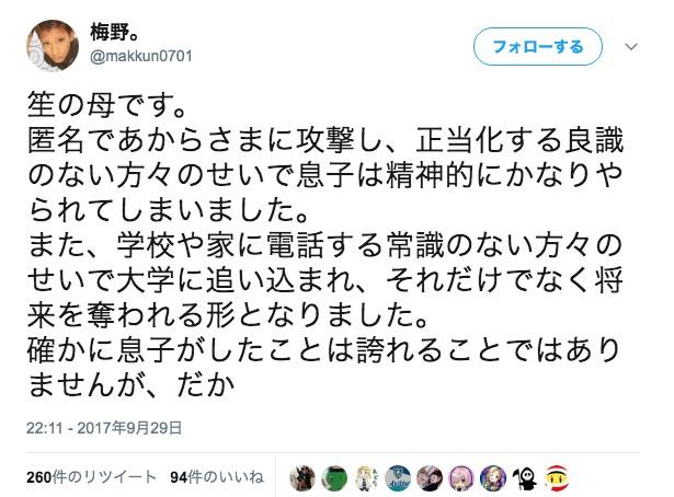 ⑦博多高校クソガキ梅野逮捕父暴力団いけばな教室彼女はハングルを使いこなす女!