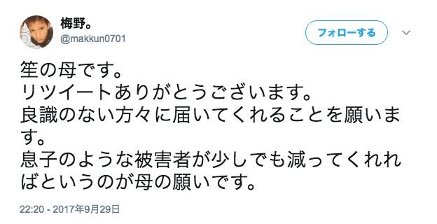 ⑨博多高校クソガキ梅野逮捕父暴力団いけばな教室彼女はハングルを使いこなす女!