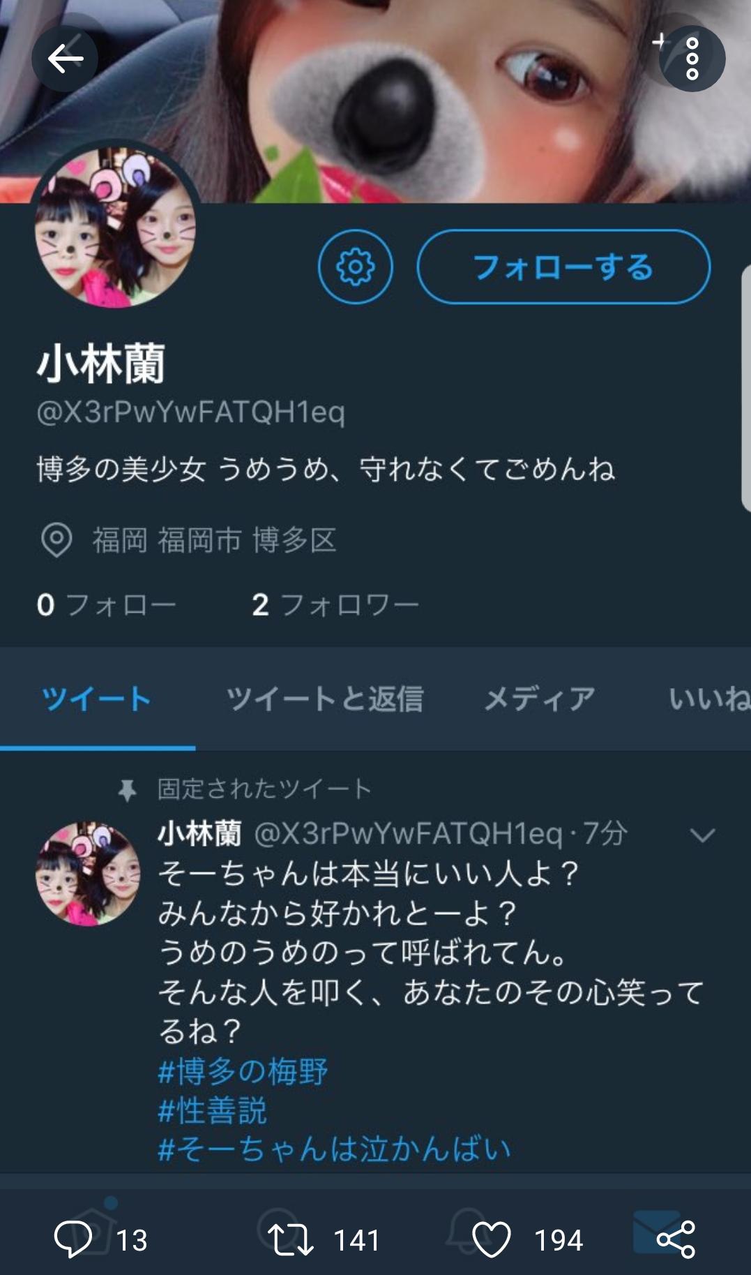⑩博多高校クソガキ梅野逮捕父暴力団いけばな教室彼女はハングルを使いこなす女!