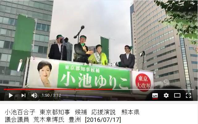 ①ウン小池希望公認強姦魔荒木章博の演説!