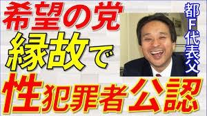 ②ウン小池希望公認強姦魔荒木章博の演説!