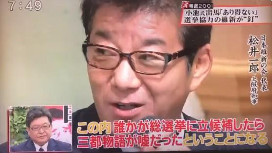 ③ウンババア小池希望と維新松井元バイク泥棒らが合体選挙ショー!