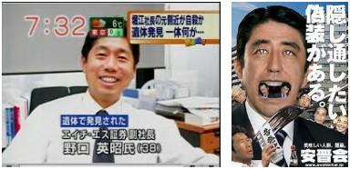 ②安ほ倍晋三とオウム村井秀夫は【神戸製鋼】の社員だった!