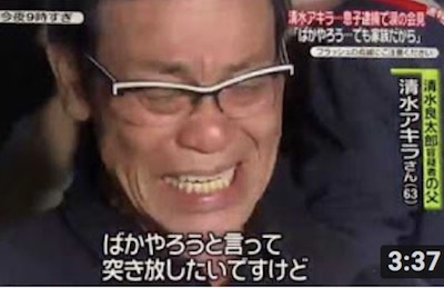 ⑦テレ朝強姦魔【岡部順一】懲役10年出所後再犯!【清水良太郎】覚せい剤カジノ整形!